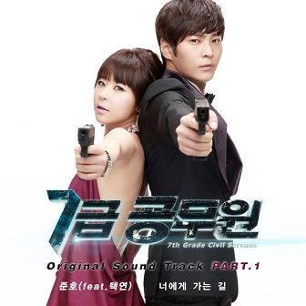 7th-grade-civil-servant-ost-part-1