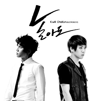 k-will-chakun-even-if-u-play