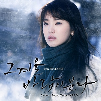 taeyeon-that-winter-the-wind-blows-ost