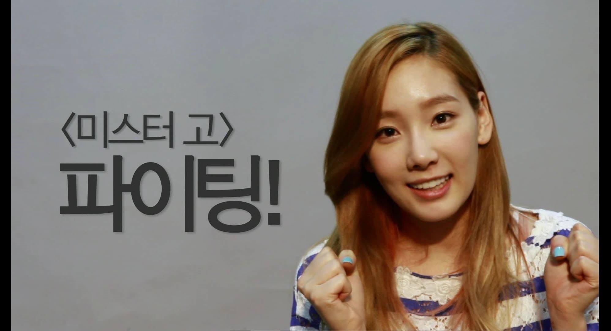 Lirik Lagu Taeyeon – BYE [Mr. Go OST] | Happy Virus