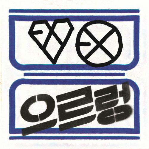 exo-growl