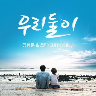 kim-hyung-jun-kota-single