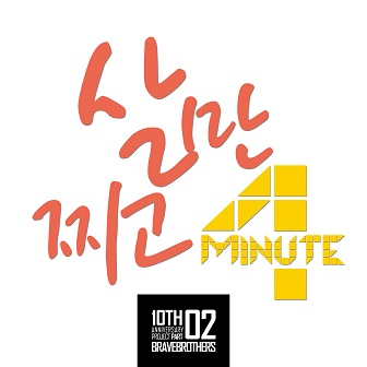 4minute-brave-brothers-10th-anniversary-project