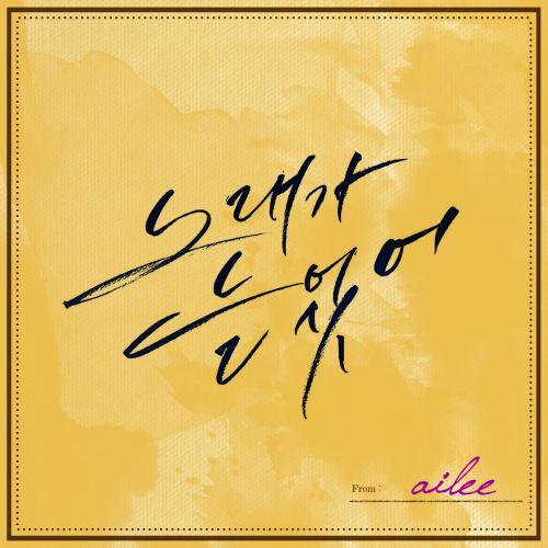 Ailee_Singing_Got_Better