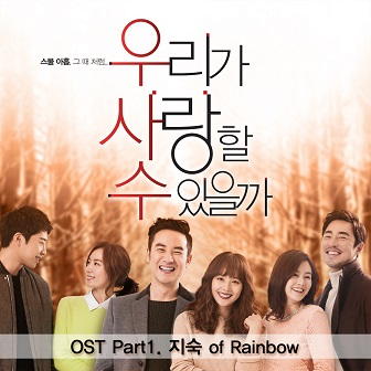 jisook-can-we-love-ost