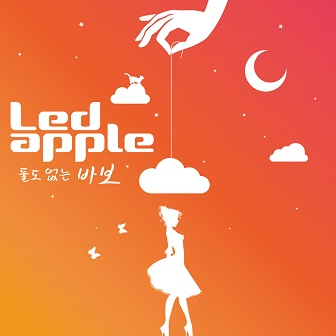 led-apple-single