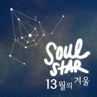 soulstar-single