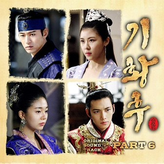 empress-ki-ost-part-6
