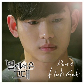 man-from-the-stars-ost-part-6