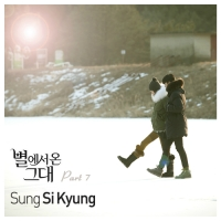 Lirik Lagu Sung Shi Kyung – Every Moment Of You (너의 모든 순간) [Man From The Stars OST]