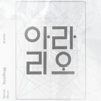 topp-dogg-special-album