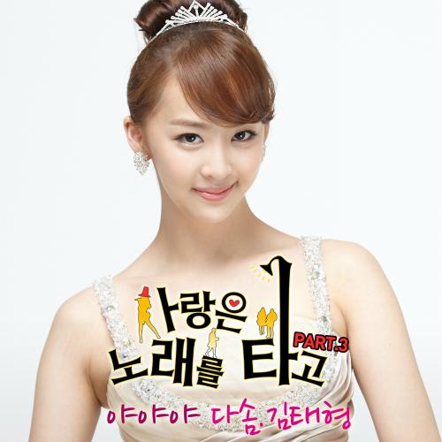 Dasom-Kim-Taehyung
