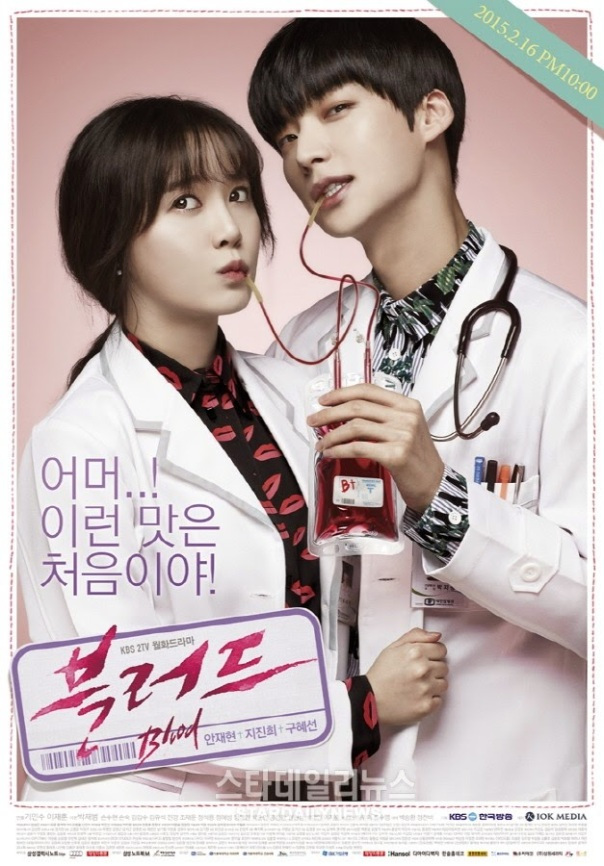 Blood_Korean_Drama_2015_KBS2